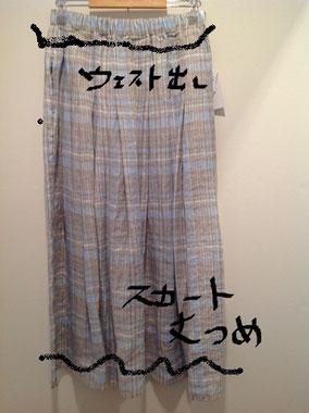 スカート修理ー丈つめ¥2,000~、ウェスト出し:¥2,500~