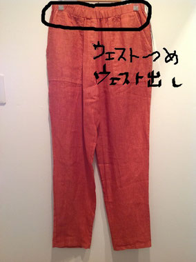 パンツウェスト詰め:¥2,500~