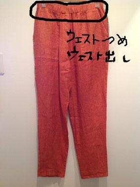 パンツ周辺ーウェスト詰め:¥2,500~