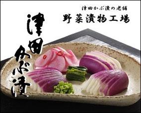 土江本店 津田かぶ漬