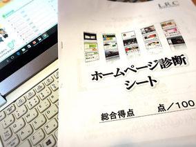 ミラクルZEH塾,ホームページ診断,藤田和美,ZEHビルダー,SII