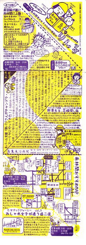 りん子3号