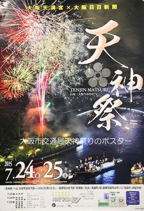 天神祭ポスター(2015年 大阪市交通局)