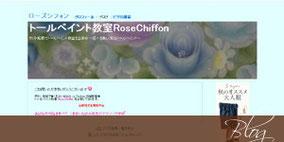 「トールペイント教室RoseChiffon(ローズシフォン) 」Blogはこちら