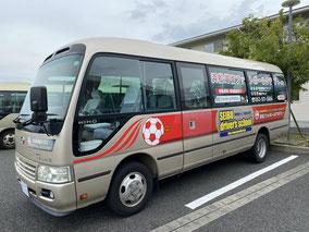 浜松フットボールアカデミーではマイクロバスの送迎を行っています。