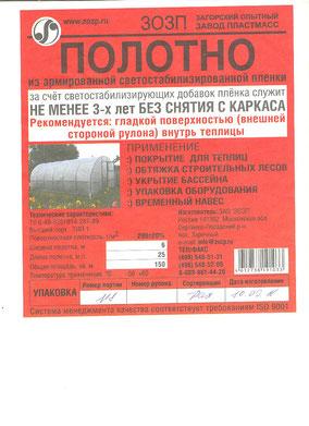 Загорская армированная пленка в Ставрополе