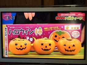 あさイチ,halloween柿