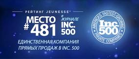 INC 500, Награды компании Jeunesse Global, Успех, Компания Дженесс получает награды, Jeunesse business awards, Business awards, Jeunesse Global,