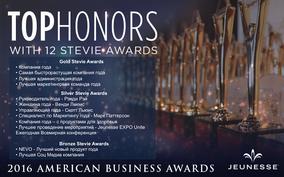 American Buisness Awards, Награды компании Jeunesse Global, Успех, Компания Дженесс получает награды, Jeunesse business awards, Business awards, Jeunesse Global,