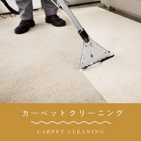 カーペットスチームクリーニングでカーペットを衛生的かつキレイに仕上げます。