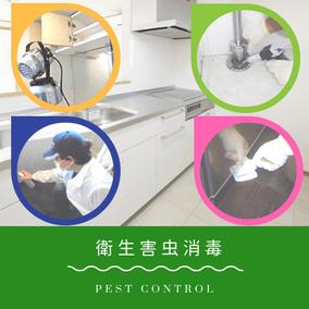 室内のダニやゴキブリ駆除作業もおこなっています。