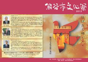 文化祭 表紙/裏面(ご挨拶