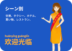 中国語シーン別コース(旅行・ビジネス・接客)