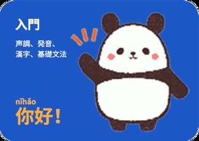 中国語入門コース(声調・発音・基礎文法)