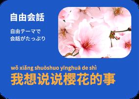 中国語自由会話コース(中級~上級)
