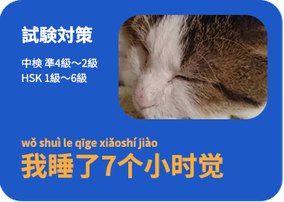 中国語試験対策コース(中検・HSK)