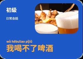 中国語初級コース(日常会話)