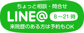 新潟市西蒲区 巻駅近くの整体「しおかぜ整骨院」のLINE相談&予約