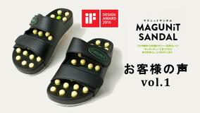 『マグニットサンダル お客様の声』動画が完成&公開! (H28.2.17)