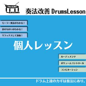 仙台ドラム個人レッスン