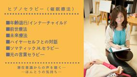 【森 麻里奈の個人ウェブサイト】ヒプノセラピー・前世療法・インナーチャイルドセラピー・心理カウンセリングのご案内