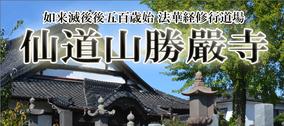 佐賀県の日蓮宗寺院