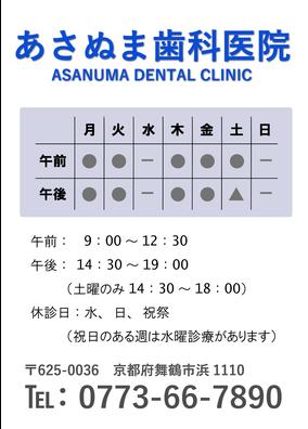 あさぬま歯科医院 診療時間