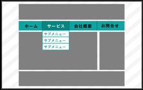 オンマウスでの色変化や下階層はプルダウン表示