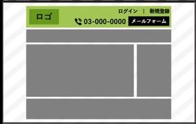 例)ロゴ・電話番号・メール・テキストリンク