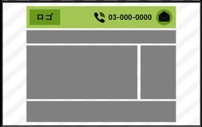 例)ロゴ・電話番号・メール問合せへのボタン