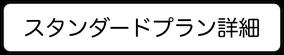 脱出ゲーム制作 ご注文ページ 無料 配布 最安値 開かずの箱 文化祭 結婚式 二次会 ビンゴ以外 誕生日 企業研修 チームビルディング ゲーム パーティーゲーム スタンダードプラン