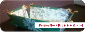 Folding Box/折りたたみ式トレイへ