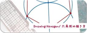 Drawing Hexagon/ 六角形の描き方へ
