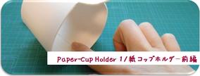 Paper-Cup Holder/紙コップホルダーへ