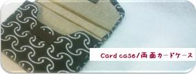 Card case/両面カードケースへ