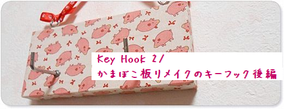 ⇒Key Hook キーフックへ