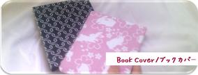 Book Cover/ブックカバーへ