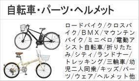宅配買取 出張買取 相模原 橋本 相原 リサイクルショップ 自転車