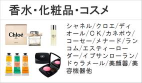 宅配買取 出張買取 相模原 橋本 相原 リサイクルショップ コスメ 化粧品 香水
