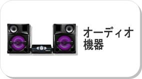 イヤホン・ヘッドホン・ミニコンポ・セットコンポ・スピーカー・アンプ・プレーヤー・レコーダー・ラジカセ・CDラジオ・ラジオ