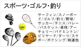 宅配買取 出張買取 相模原 橋本 相原 リサイクルショップ スポーツ ゴルフ 釣り具