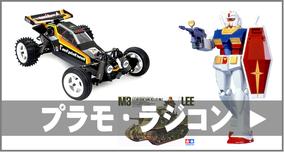 相模原 橋本 八王子 町田 多摩 おもちゃ 玩具 オモチャ ホビー フィギュア 買取 リサイクルショップMINATOKU ゲーム DVD CD 超合金 プラモデル ラジコン