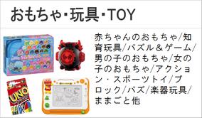 宅配買取 出張買取 相模原 橋本 相原 リサイクルショップ おもちゃ 玩具 木製 レゴ ブロック プラレール