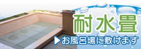 福井県越前市 藤井興産 ふじいたたみ 耐水畳 お風呂場畳
