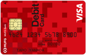中国留学 国際デビッドカード 三菱UFJ銀行