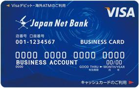 中国留学 国際デビッドカード ジャパンネット銀行