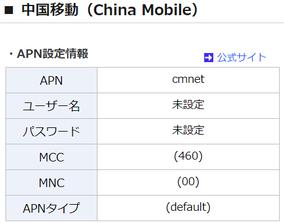 中国大連北京上海留学 中国移動通信 SIMカード設定
