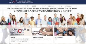 一般社団法人外国人日本語能力検定機構(JLCT)のWEBサイト