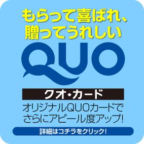 オリジナルQUOカードバナー