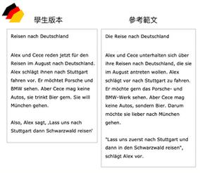 德文範文參考